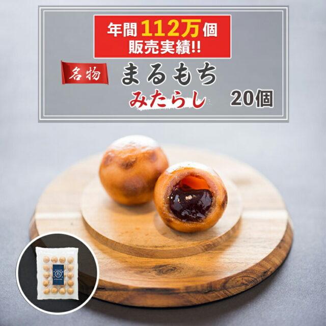 103ギフトセット【水まる餅・どら焼き詰め合わせ】まるもち みたらし20個入
