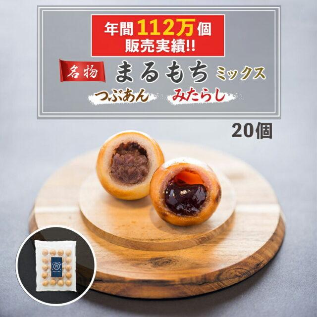 149ギフトセット【水まる餅・どら焼き詰め合わせ】まるもち 粒あん・みたらしミックス20個入