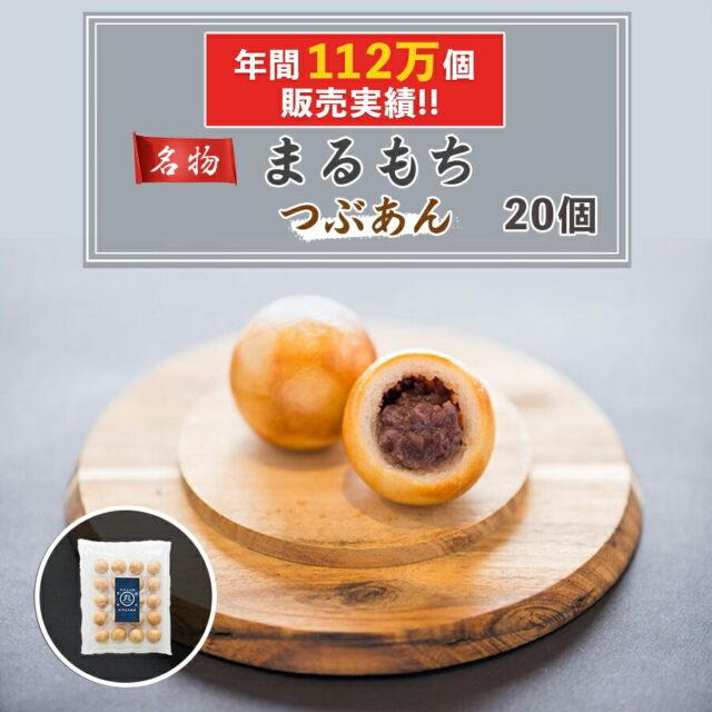 153ギフトセット【水まる餅・どら焼き詰め合わせ】まるもち 粒あん 20個入