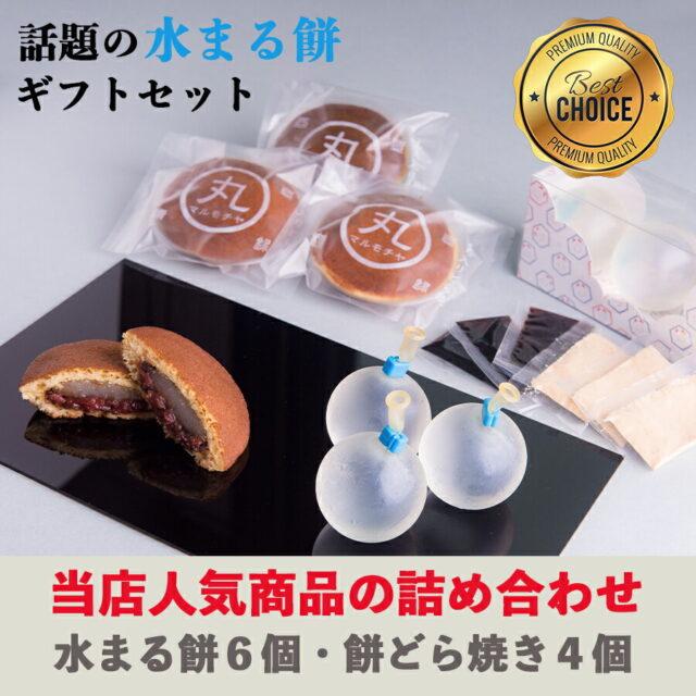 ギフトセット【水まる餅・どら焼き詰め合わせ】