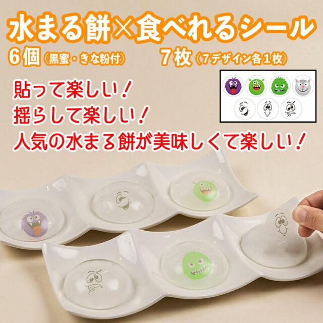 食べれるシール付 水まる餅 6個入