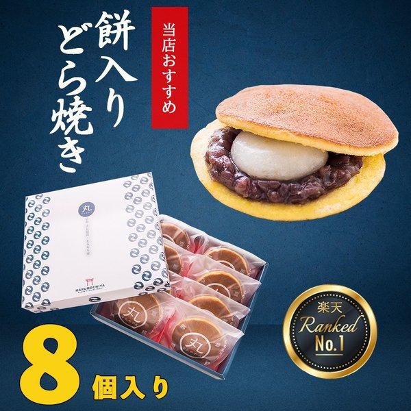 146ギフトセット【水まる餅・どら焼き詰め合わせ】餅入りどら焼き 粒あん 8個入
