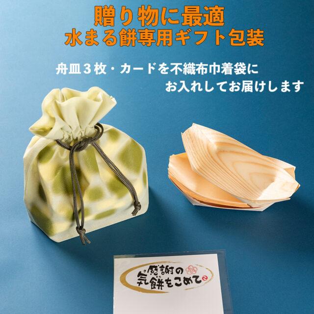 単品購入不可【水まる餅3個入専用 ギフト包装】